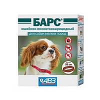 Ошейник Барс 35 см для собак малых пород АВЗ