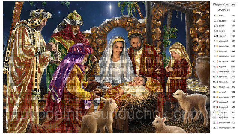 Схема для вышивания бисером DANA Рождество Иисуса 51