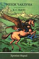 Небіж чаклуна. Книга 1. Хроніки Нарнії   Клайв Стейплз Льюїс, фото 1