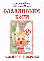 Славянские боги. Молитвы и обряды. Крючкова О., Крючкова Е.