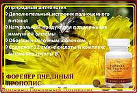 Органический Пчелиный Прополис, Форевер, США, Forever Bee Propolis, 60 таблеток