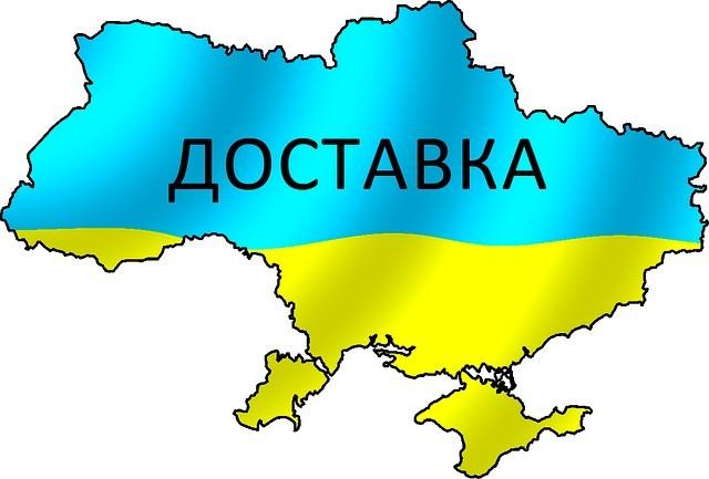Информация о доставке по Украине