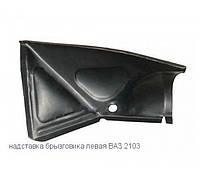 Брызговик передний(рем часть) ВАЗ 2106-2103