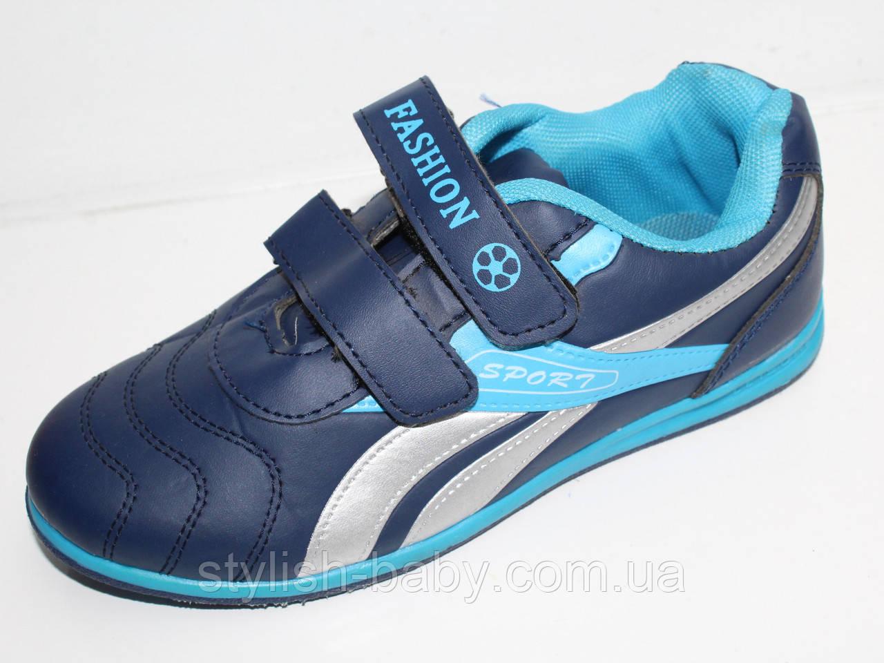 Детская спортивная обувь ТМ. Bluerama для мальчиков (разм. с 31 по 36)