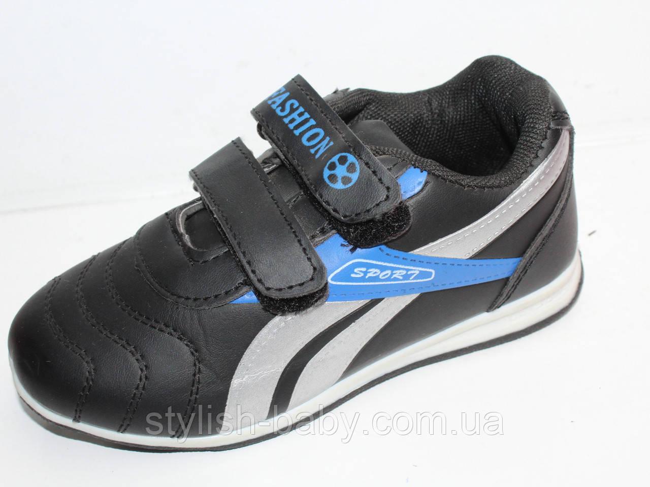 Детская спортивная обувь ТМ. Bluerama для мальчиков (разм. с 26 по 31)