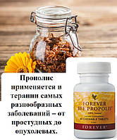 Forever Bee Propolis, Форевер Пчелиный Прополис, США, 60 таблеток