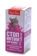Стоп интим для кошек 15 табл. Апи-Сан