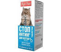 Стоп интим для котов 12 табл. Апи-Сан