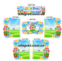 Набор стендов Цветик-семицветик, фото 1