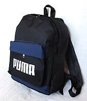Рюкзак городской школьный туристический спортивный Пума 38х28х12см