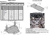 Захист картера двигуна і акпп Infiniti (Інфініті) FX35 2003-, фото 9