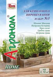 Набор №3 Для комнатного выращивания