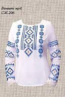 Заготовка жіночої сорочки на габардині СЖВМ-206