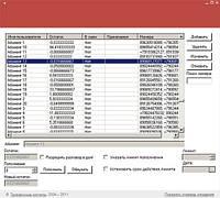 Плагин Oktell Callback Management, Управление и заказ обратного вызова