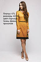 Платье 471  горчица (UA)