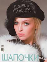 """Журнал по вязанию. """"Журнал мод"""" № 574"""