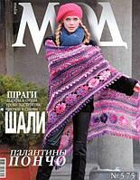 """Журнал по вязанию. """"Журнал мод"""" № 575"""