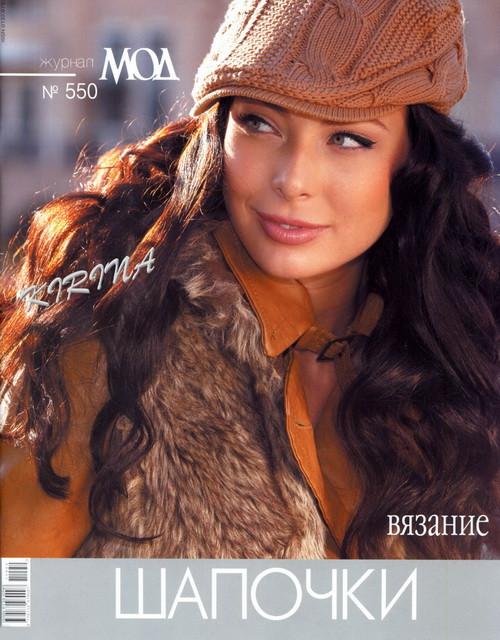 """Журнал по вязанию. """"Журнал мод"""" № 550"""