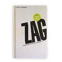 Zag. Найкращий посібник із брендингу