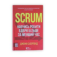 Scrum. Навчись робити вдвічи більше за менший час