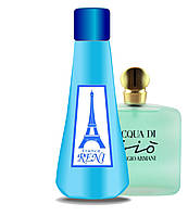 Reni версия Acqua di Gio Armani 100мл + флакон в подарок