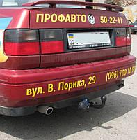 Фаркоп на Volkswagen Vento (1991-1998) Фольксваген Венто