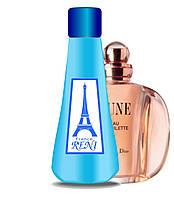Reni версия Dune Christian Dior 100мл + флакон в подарок
