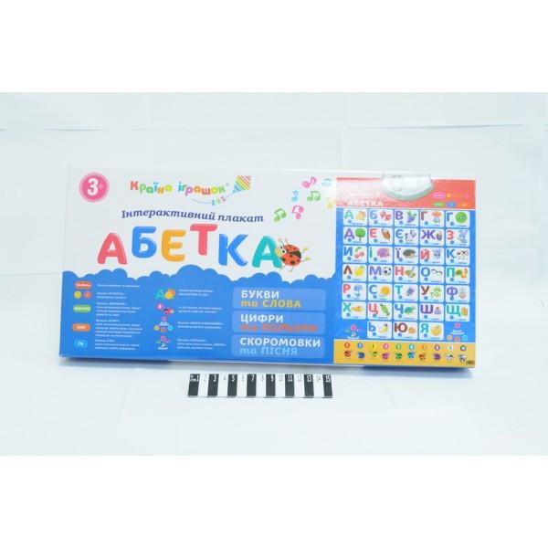 Интерактивный обучающий плакат азбука Абетка, укр