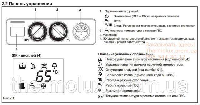 Дисплей, манометр, ручки отопления и горячей воды