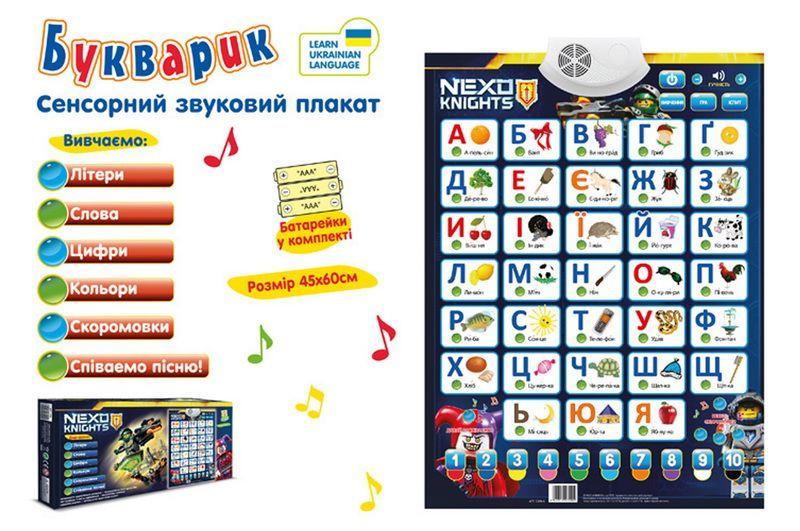 Интерактивный обучающий плакат азбука Nexo knights Нексо найтс, укр