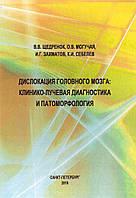 Щедренок, Могучая, Захматов, Себелев Дислокация головного мозга: клинико-лучевая диагностика и патоморфология