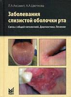 Аксамит, Цветкова Заболевания слизистой оболочки рта. Связь с общей патологией. Диагностика. Лечение
