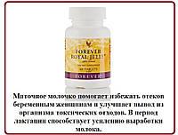 Форевер Пчелиное Молочко Органическое, США, Forever Royal Jelly, 60 таблеток