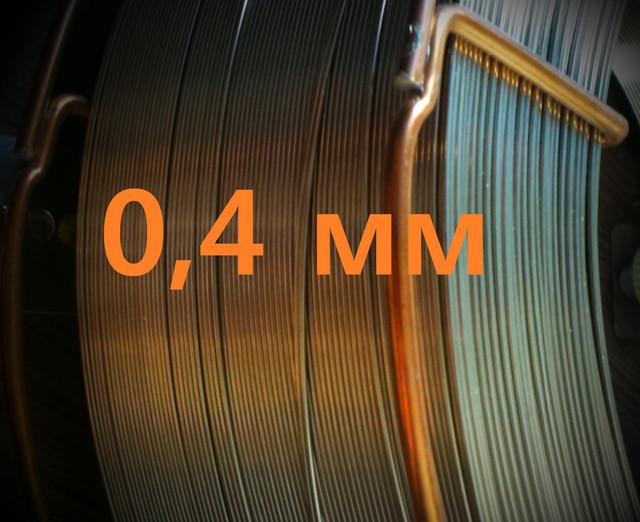 Проволока нержавеющая для сигарет 0,4 мм