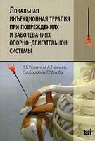 Резник Локальная инъекционная терапия при повреждениях и заболеваниях опорно-двигательной системы