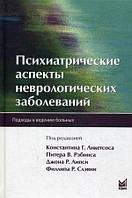 Ликетсос К.Г. Психиатрические аспекты неврологических заболеваний. Подходы к ведению больных