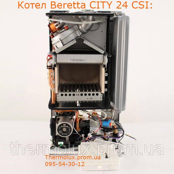 Внутренее устройство котла Беретта Сити 2012