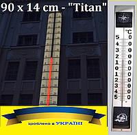 """Термометр уличный большой - """"TITAN"""" 90*14 см. Термометр фасадный. Производство Украина. Экспортная модель."""