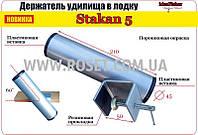 Держатель для удилища в лодке Стакан-5 Банка
