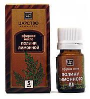 """Эфирное масло """"Полынь лимонная"""" 5мл.(Крым)"""