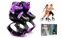 Ботинки на пружинах Фитнес джамперы (р-р 35-42, фиолетовый), фото 1