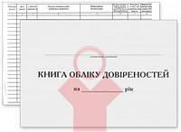 Журнал регистрации доверенностей А4 офсет 50л Фолдер