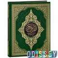 Священный Коран (кожа, золот.тиснен.)