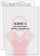 Книга складского учета А4 газетка 50л Фолдер