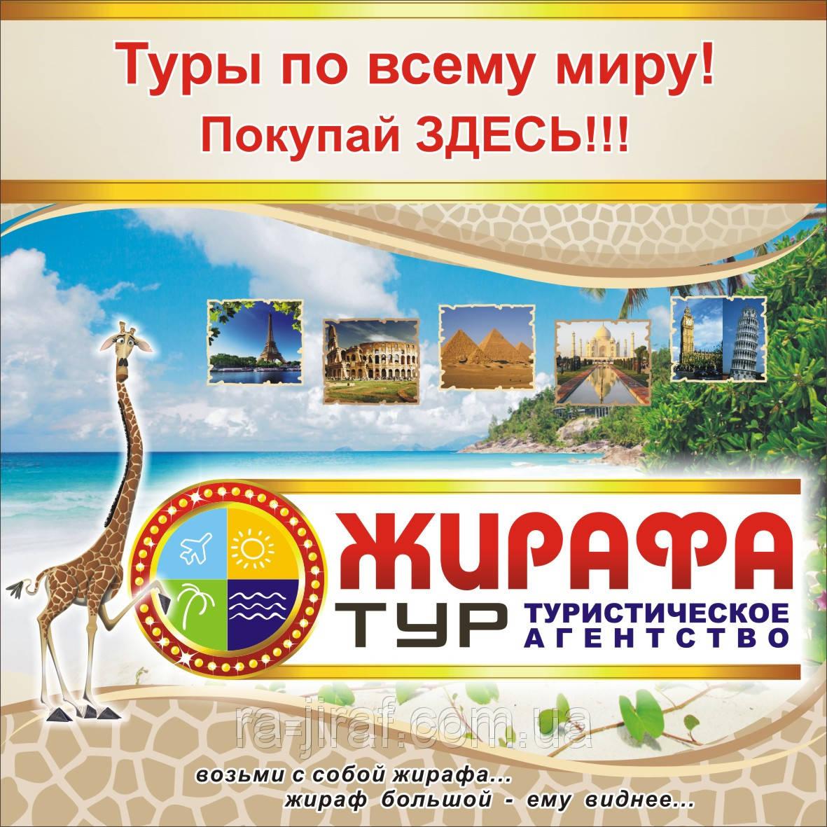 """Горящие туры """"Жирафа -ТУР"""""""