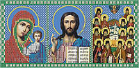 "Схема для вышивки бисером А4 Триптих ""Молитва оптинских старцев"""