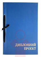Папка для дипломной работы в Украине Сравнить цены купить  Папка для дипломной работы 96 листов ГОСТ рамка бумвинил