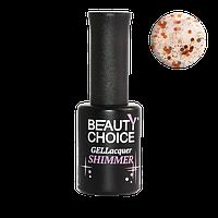 "Гель-лак Beauty Choice с блестками ""Shimmer"""