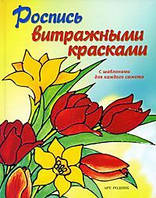 Роспись витражными красками 2010 г Арт-Родник