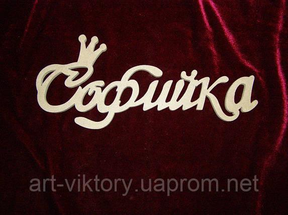 Имя Софийка (26 х 11 см), декор, фото 2